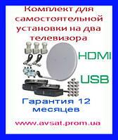 Спутниковый комплект Q-SAT для двух тв. Шнур HDMI в комплекте