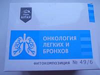 """Травяной сбор № 49/6 """" Онкология легких и бронхов"""" 150 грамм"""