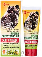 LekoPro Крем Сила лошади против потоотделения 75мл