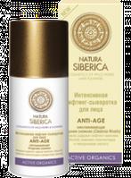 Natura Siberica Интенсивная лифтинг-сыворотка для лица ОМОЛАЖИВАЮЩАЯ Натура Сиберика 30 мл
