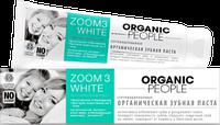 Органическая зубная паста Zoom 3 White безопасное отбеливание, серия Organic People