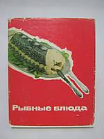 Рыбные блюда (б/у).