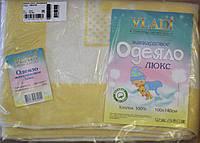 Детское хлопковое одеяло-плед 100х140 Vladi