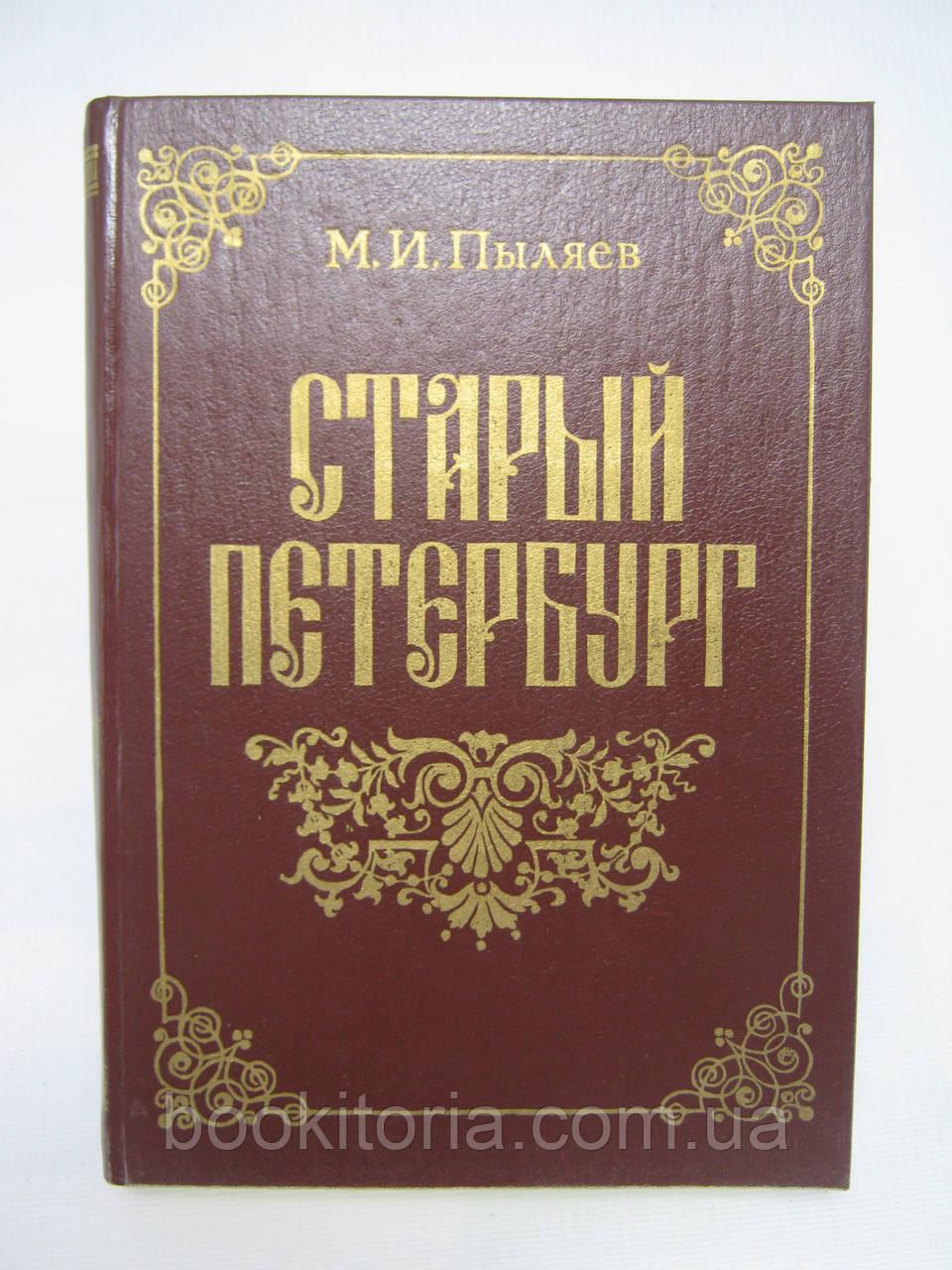 Пыляев М.И. Старый Петербург (б/у).