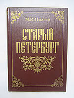 Пыляев М.И. Старый Петербург (б/у)., фото 1