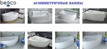 Ванны асимметричные