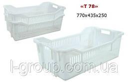 Ящик пластиковий 770х435х250, Італія