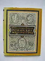 Голенищев-Кутузов И.Н. Романские литературы.