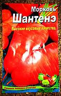 Семена Моркови сорт Шантене, пакет 10х15 см