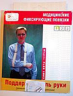 Поддерживатель руки  Flex 5863 Украина (1 размер), фото 1
