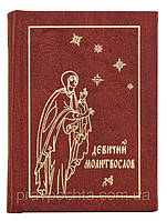 Молитвослов девичий. Молитвослов православной девушки, фото 1