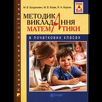 Методика викладання математики в початкових класах