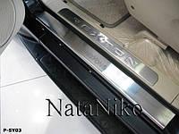 SsangYong Rexton II 2008+ и 2013+ гг. Накладки на пороги Натанико (4 шт, нерж.) Стандарт - лента Lohmann, 0.5мм