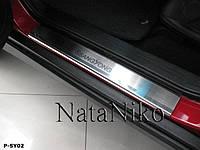 SsangYong Kyron 2008+ гг. Накладки на пороги Натанико (4 шт, нерж.) Стандарт - лента Lohmann, 0.5мм