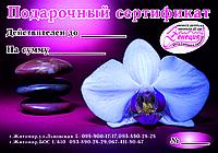 Подарочный сертификат на любую услугу, фото 1
