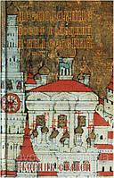 Преподобные Иосиф Волоцкий и Нил Сорский. Сборник статей, фото 1