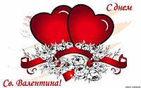 Подарки ко Дню Святого Валентина!