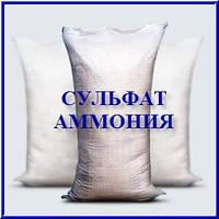 Сульфат амонию.Продам сульфат аммония киев.Купить сульфат аммония киев. купить сульфат аммония в киеве