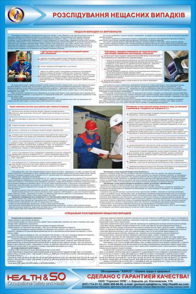 Стенд по охране труда «Расследование несчастных случаев»