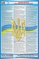 Стенд «Закон Украины об обращении граждан»