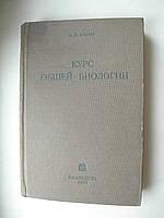 Бляхер Л. Курс общей биологии для медицинских институтов. 1935 год