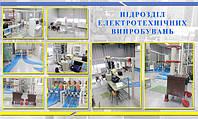 Электротехнические измерения и испытания