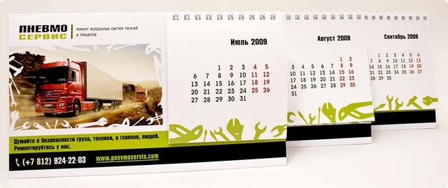 Настольный календарь цена в Днепре