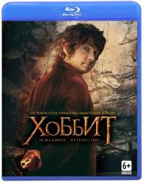 Blu-ray фильм: Хоббит. Нежданное путешествие