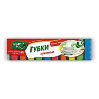 Губки кухонные Мелочи Жизни 10 шт  0085 CD