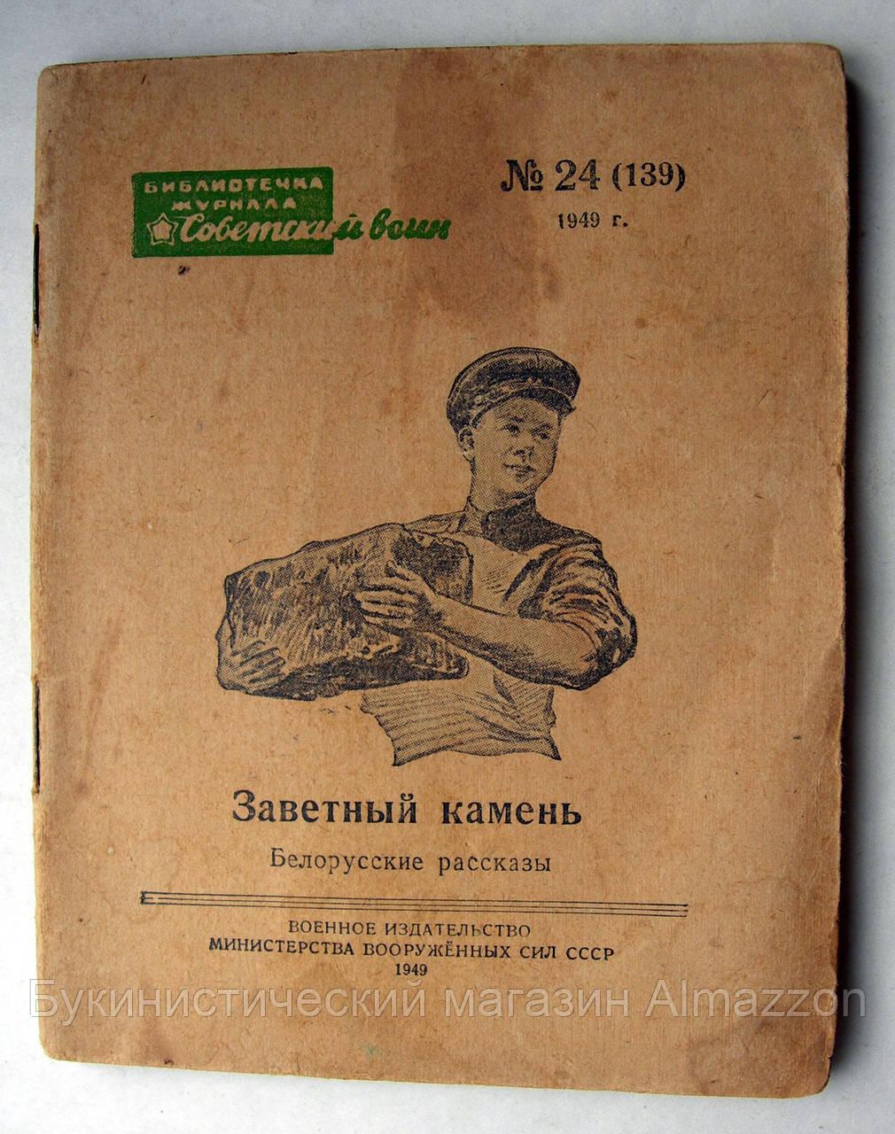 """Заветный камень. Библиотечка журнала """"Советский воин"""". 1949 год"""