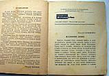 """Заветный камень. Библиотечка журнала """"Советский воин"""". 1949 год, фото 2"""