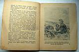 """Заветный камень. Библиотечка журнала """"Советский воин"""". 1949 год, фото 3"""