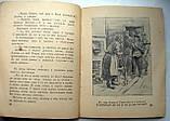 """Заветный камень. Библиотечка журнала """"Советский воин"""". 1949 год, фото 4"""