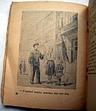 """Заветный камень. Библиотечка журнала """"Советский воин"""". 1949 год, фото 5"""