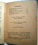 """Заветный камень. Библиотечка журнала """"Советский воин"""". 1949 год, фото 6"""
