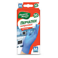 Перчатки универсальные одноразовые Мелочи Жизни нитриловые размер М  1043 CD