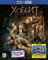 Blue-ray фильм: Хоббит: Пустошь Смауга ( Blu-Ray+цифровая копия) (2013)