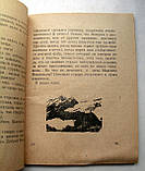 """М.Лермонтов """"Максим Максимыч"""". Библиотечка """"Советский воин"""". 1947 год, фото 5"""