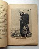 """М.Лермонтов """"Максим Максимыч"""". Библиотечка """"Советский воин"""". 1947 год, фото 6"""