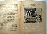 """М.Лермонтов """"Максим Максимыч"""". Библиотечка """"Советский воин"""". 1947 год, фото 7"""