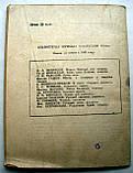 """М.Лермонтов """"Максим Максимыч"""". Библиотечка """"Советский воин"""". 1947 год, фото 9"""