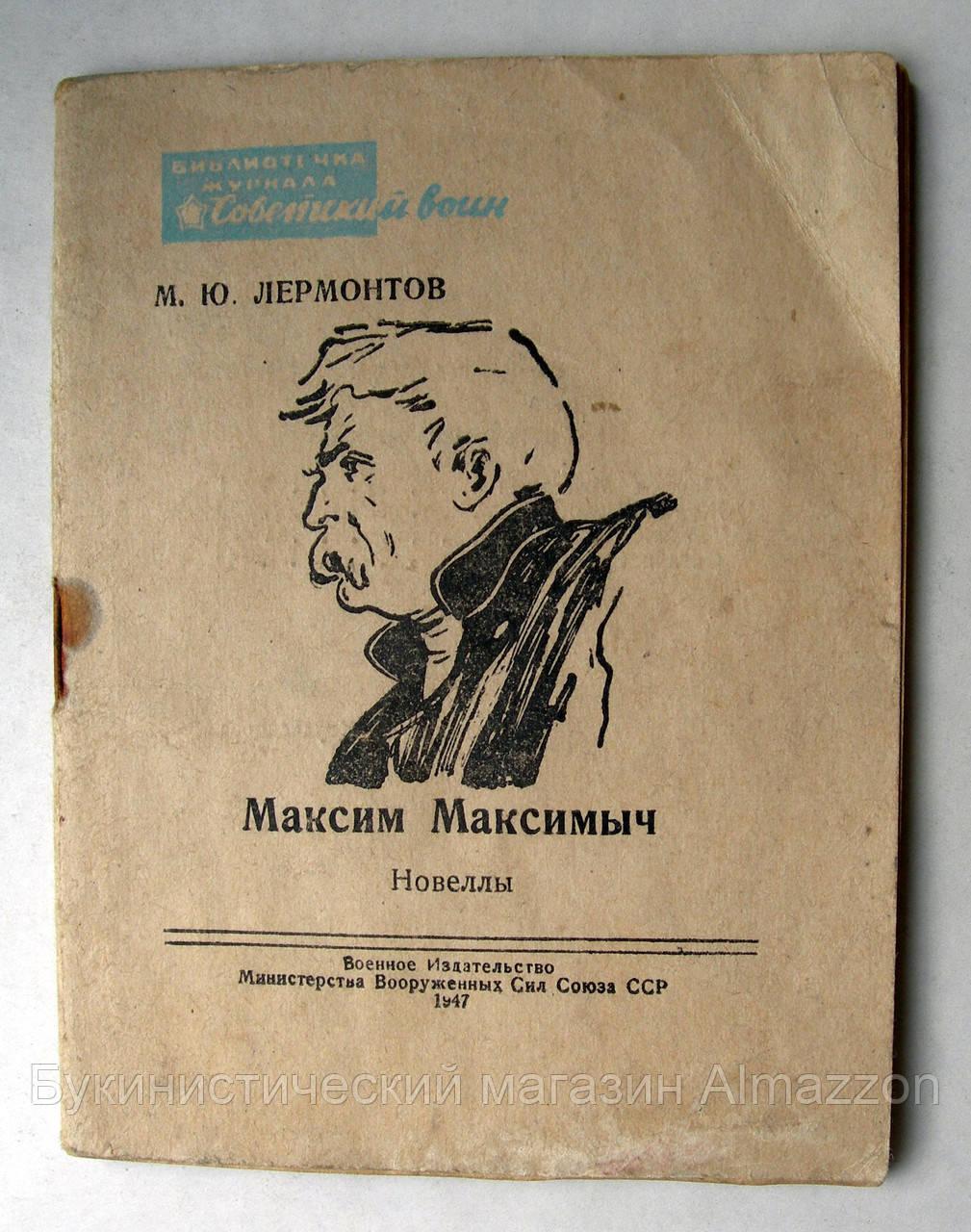 """М.Лермонтов """"Максим Максимыч"""". Библиотечка """"Советский воин"""". 1947 год"""