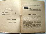 """М.Лермонтов """"Максим Максимыч"""". Библиотечка """"Советский воин"""". 1947 год, фото 2"""
