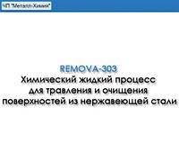 Химический жидкий продукт для травления и очищения поверхностей из нержавеющей стали REMOVA-303