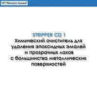 Химический очиститель Stripper CD 1 для удаления эпоксидных эмалей и прозрачных лаков с большинства металличес