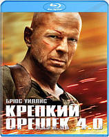 Blue-ray фильм: Крепкий орешек 4.0 (Blu-Ray) США, Великобритания(2007)