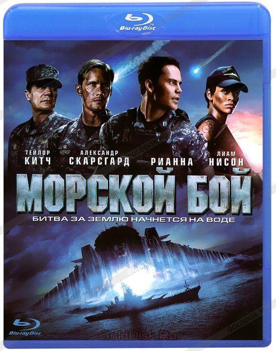 Blu-ray фильм: Морской бой (Blu-Ray) США (2012)