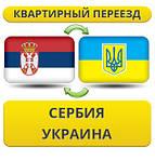 Из Сербии в Украину