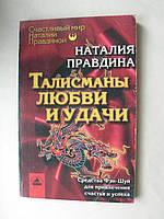 """Наталия Правдина """"Талисманы любви и удачи"""""""