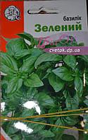 """Базилик Зеленый """"салатный лист"""" 0,3 г"""